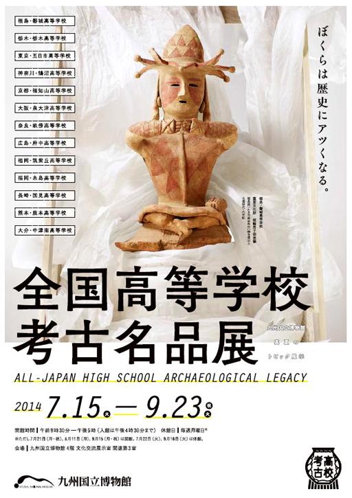 九州国立博物館、全国高等学校考古名品展ポスター